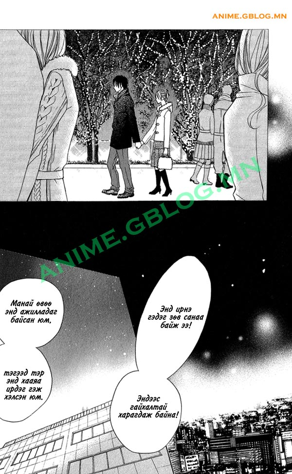 Japan Manga Translation - Kimi ga Suki - 3 - After the Christmas Eve - 7